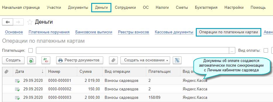 Загрузка онлайн-платежей в 1С Садовод
