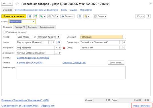 Учет состояния оригинала исходящего первичного документа в 1С КА