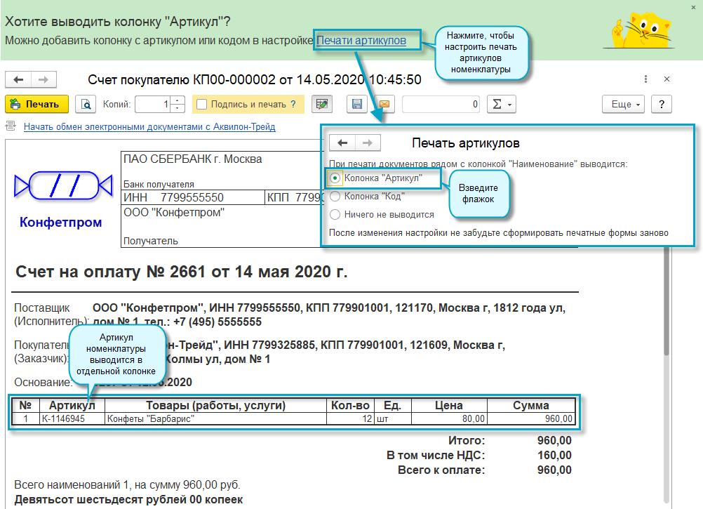 Версия 3.0.78 1С Бухгалтерия НКО