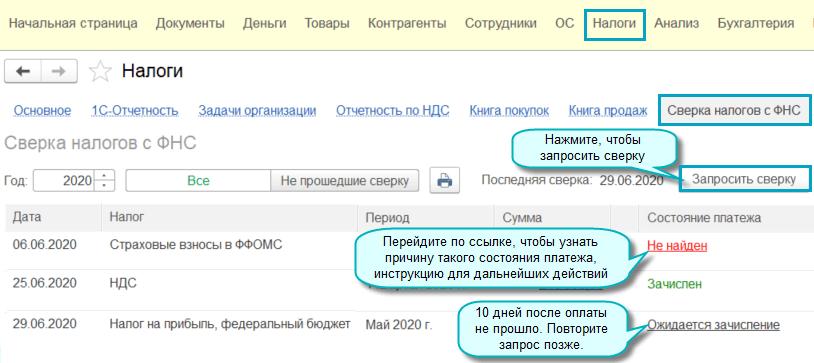 Сверка налогов с ФНС в 1С Бухгалтерия предприятия