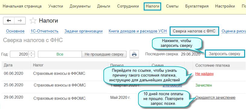 Сверка налогов с ФНС в 1С Садовод