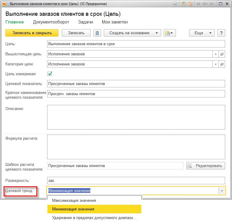 Выполнение заказов клиентов в срок в 1С Комплексная автоматизация