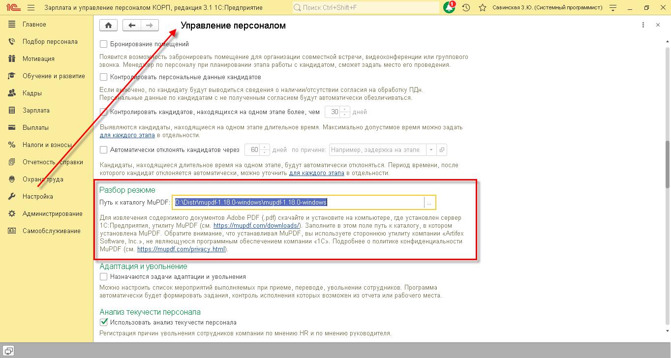 Загрузка резюме в формате PDF в 1С ЗУП