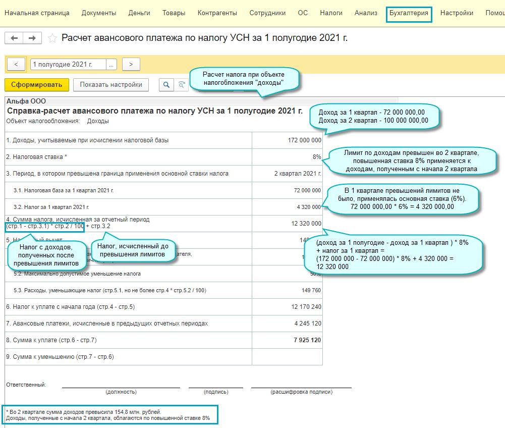 Справка-расчет по налогу УСН в 1С Бухгалтерия