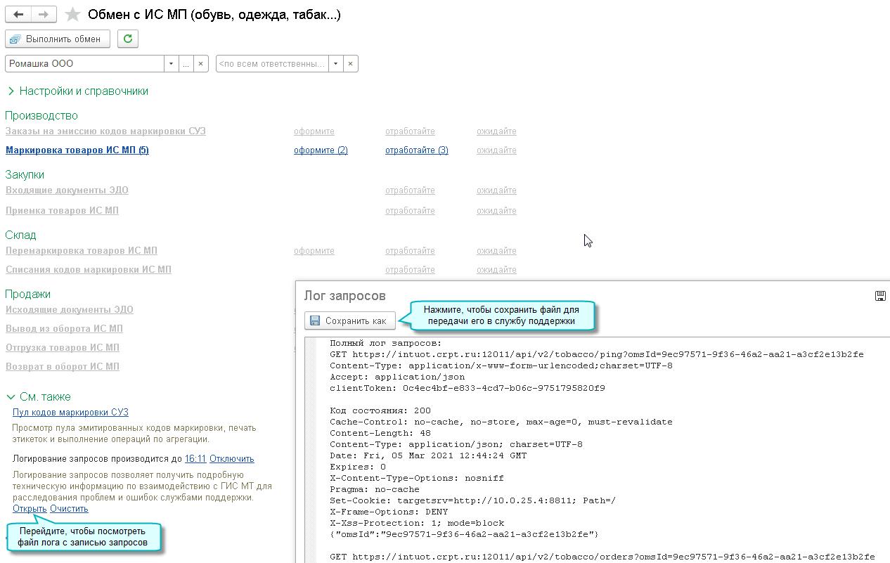 Запись логов запросов к сервисам ГИС МТ в 1С БП