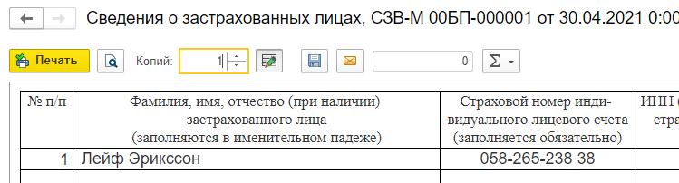 Отчетность ПФР по лицам без фамилии или имени в 1С Садовод