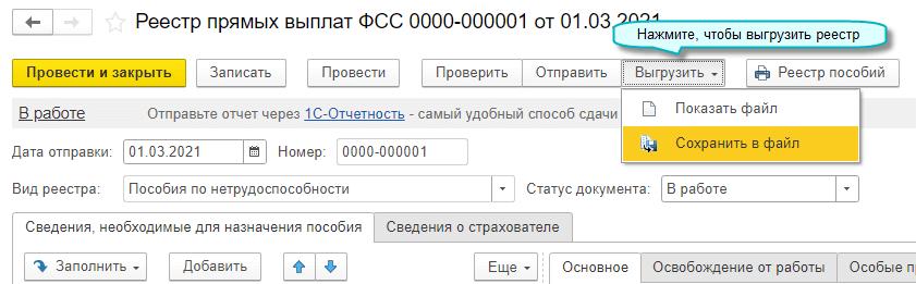 Формат выгрузки реестра прямых выплат ФСС в 1С Садовод