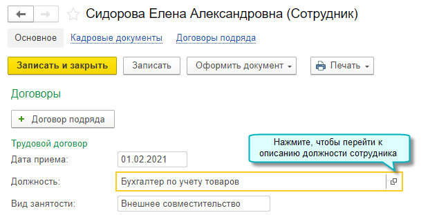 Код трудовой функции в 1С БП