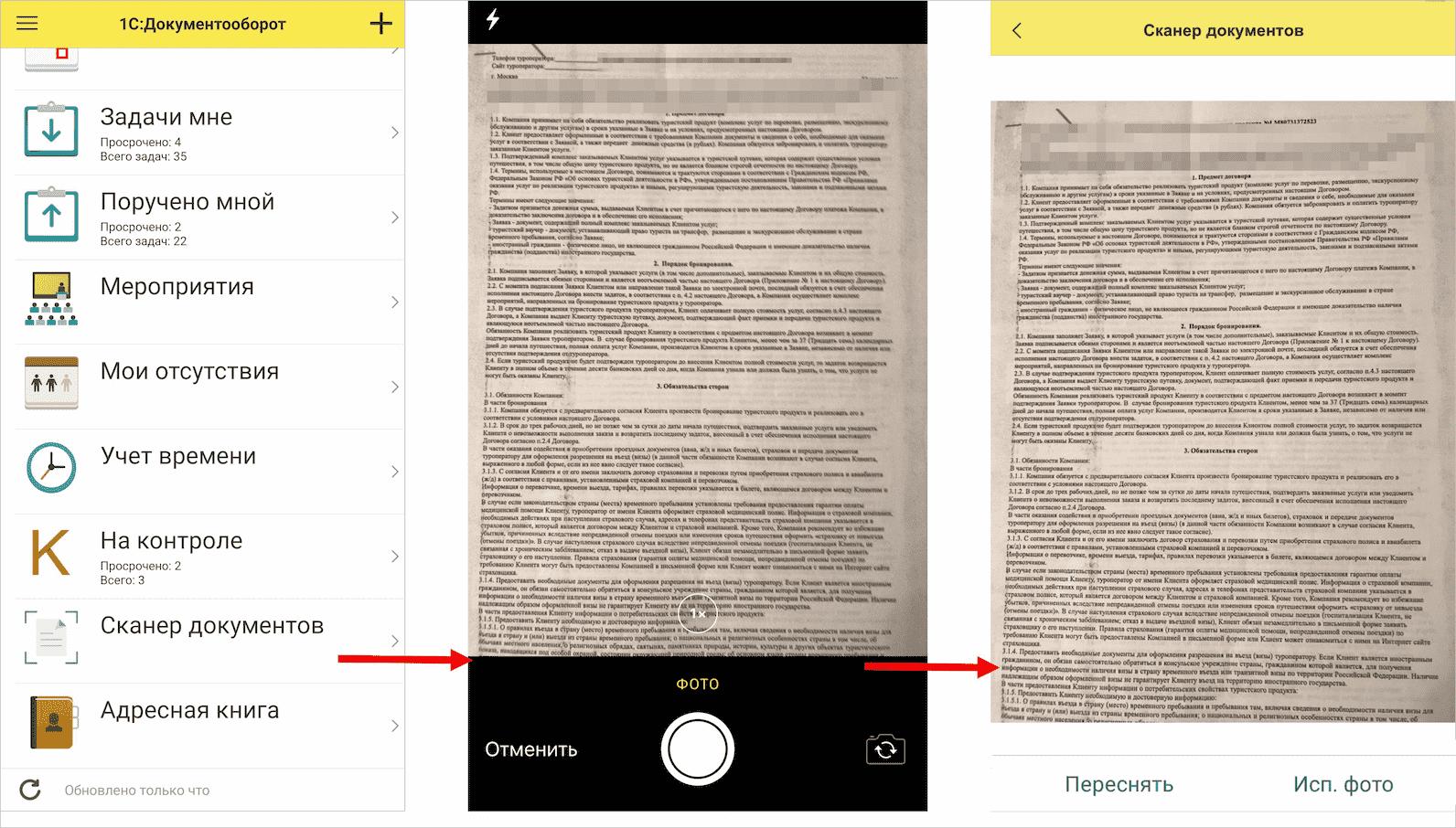 Мобильный сканер документов в 1С Документооборот