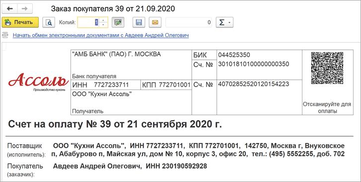 Оплата счетов по QR-коду в 1С УНФ