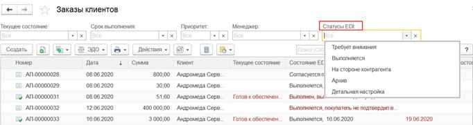 Изменения по форме списка документов в 1С КА