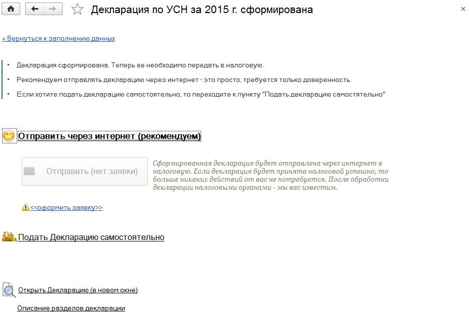 Отправка декларации в 1С