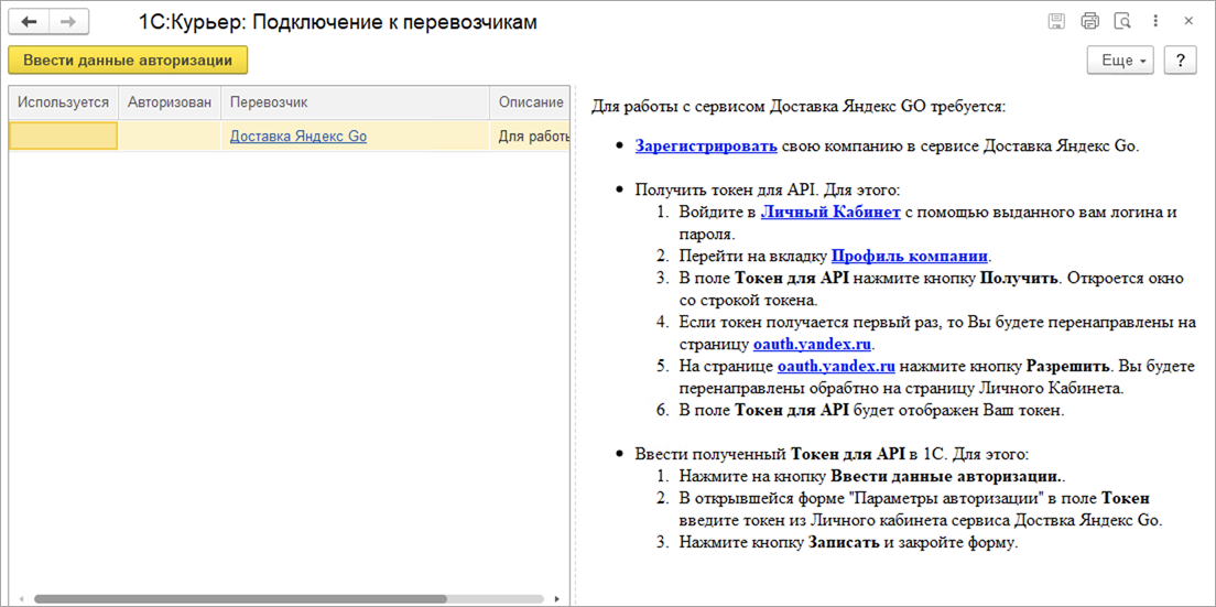 Доставка: интеграция с сервисами 1С:Курьер и 1С:Доставка в 1С УНФ