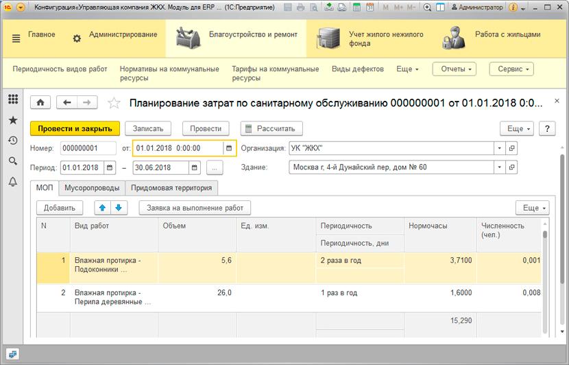 Планирование затрат на санитарное обслуживание в 1С УК ЖКХ. Модуль для 1С:ERP и 1С:КА2