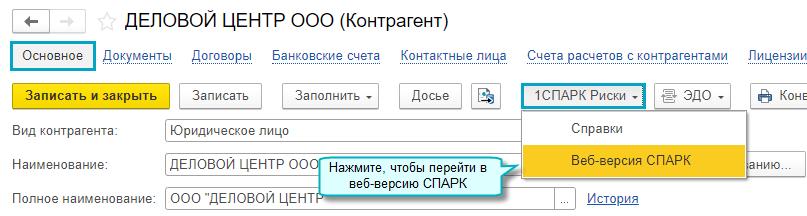 Информация о контрагенте в веб-версии СПАРК в 1С БП