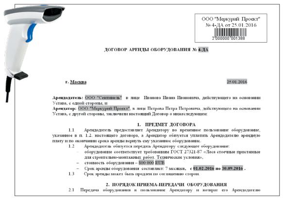 Штрихкодирование документов в 1С Документооборот 8