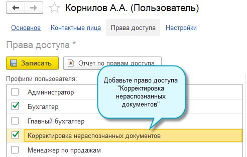 Загрузка документов в 1С Бухгалтерия предприятия