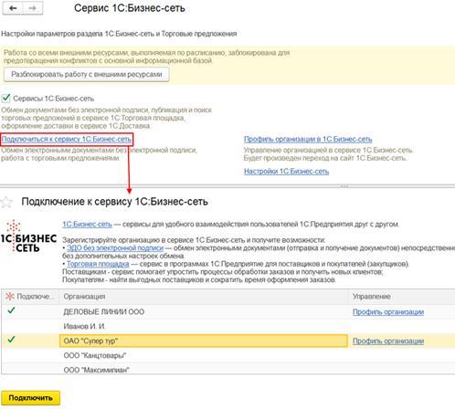 Регистрация и авторизация в 1С КА