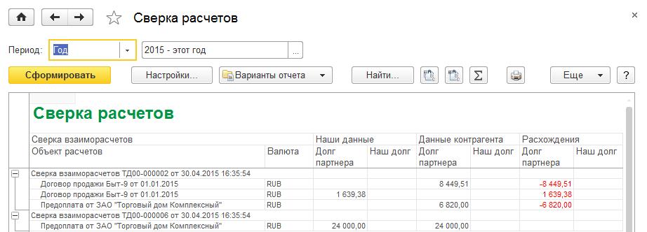Сверка расчетов в 1С Управление торговлей 8