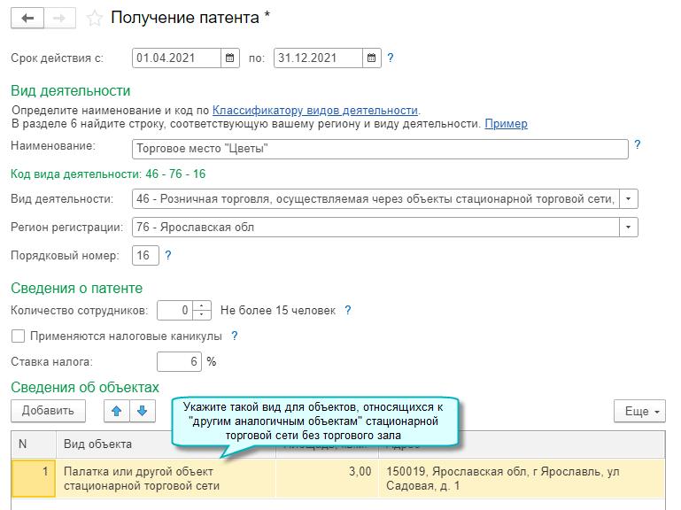 Код вида объекта розничной торговли в заявлении на получение патента в 1С БП