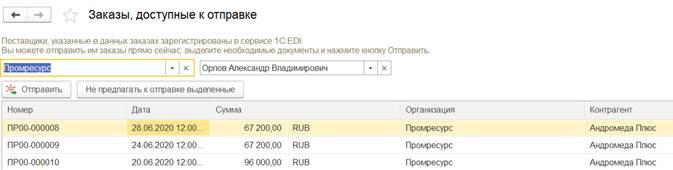 Заказы, доступные к отправке в EDI в 1С УТ