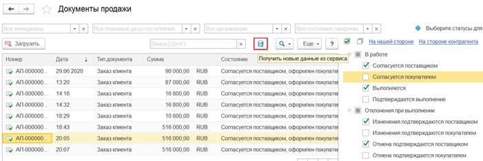 Журнал документов продажи сервиса 1С:EDI в 1С УТ