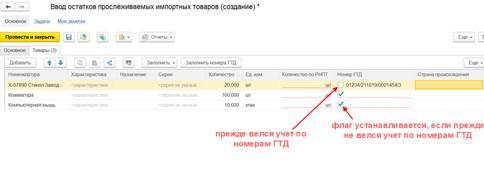 Документы ввода остатков прослеживаемых импортных товаров в 1С УТ
