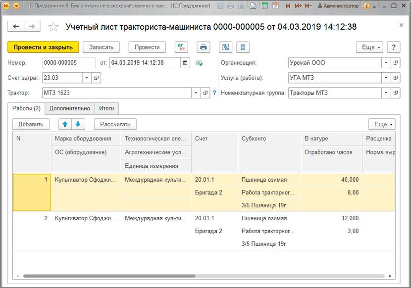 Учетный лист тракториста-машиниста в 1С Бухгалтерия сельскохозяйственного предприятия. КОРП