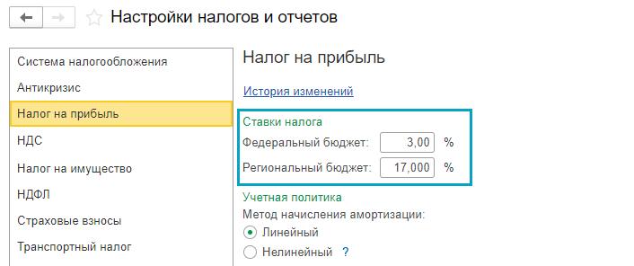 Ставки налога на прибыль до 2024 года в 1С Садовод