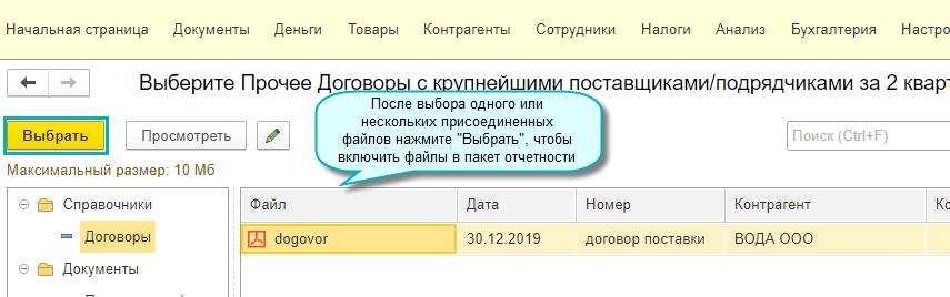 Дополнительные документы в 1С БП