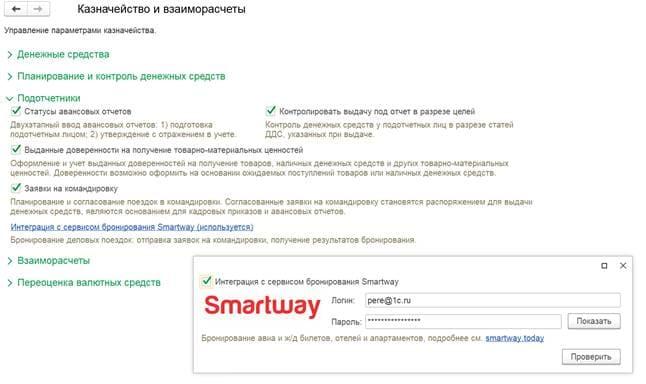 Настройка интеграции с сервисом Smartway в 1С КА