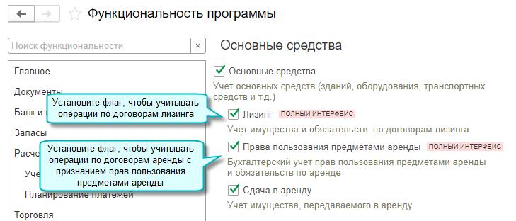 Поддержка ФСБУ 25/2018 в 1С БП