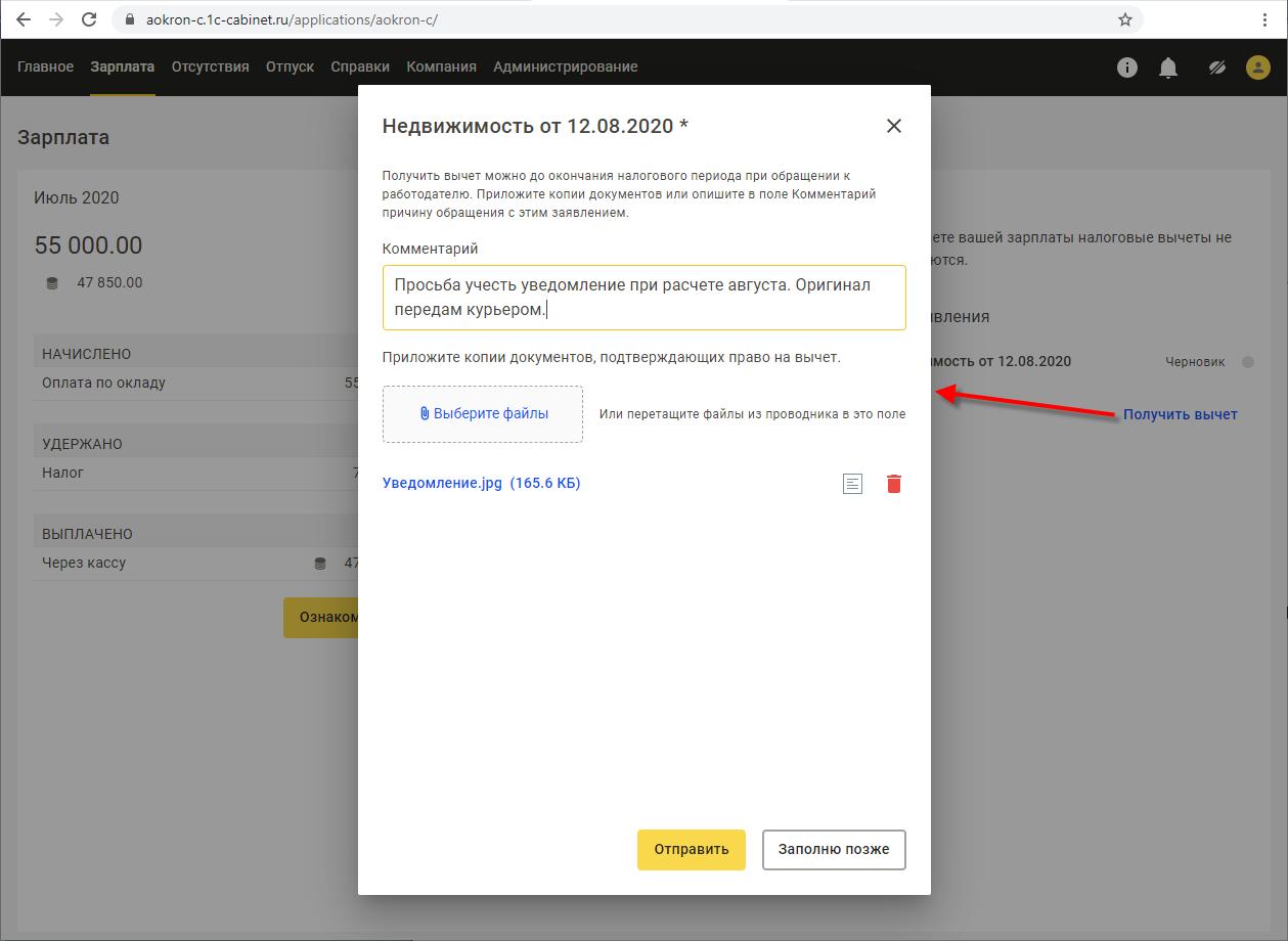 Подача заявлений на вычеты в 1С ЗУП