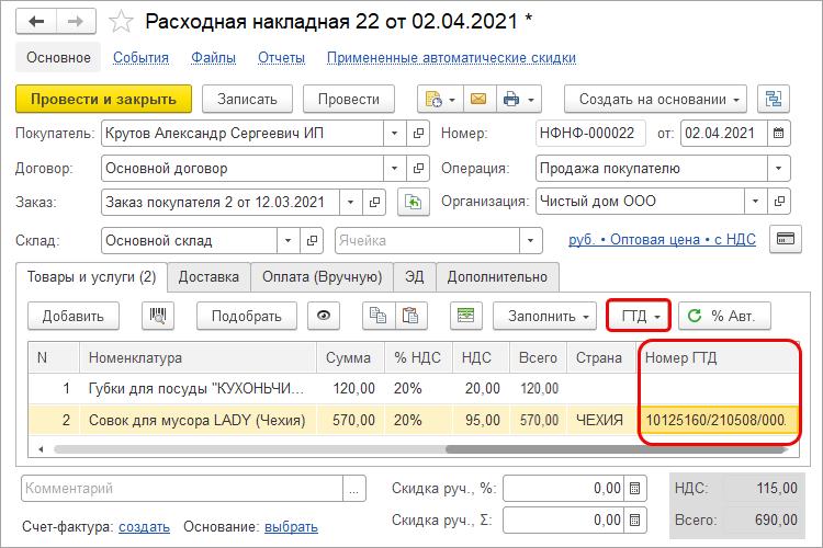 Учет передачи товаров между организациями по ГТД в 1С УНФ
