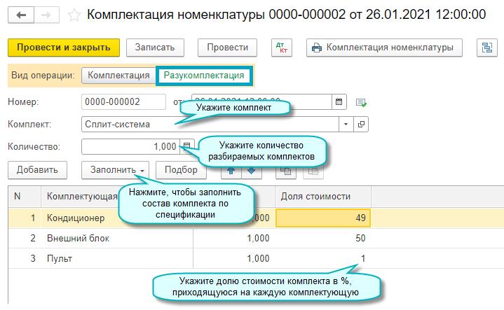 Комплектация товаров в 1С БП