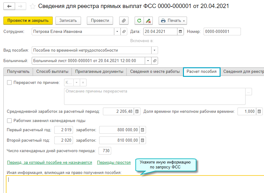 Передача в ФСС дополнительной информации по прямым выплатам в 1С БП