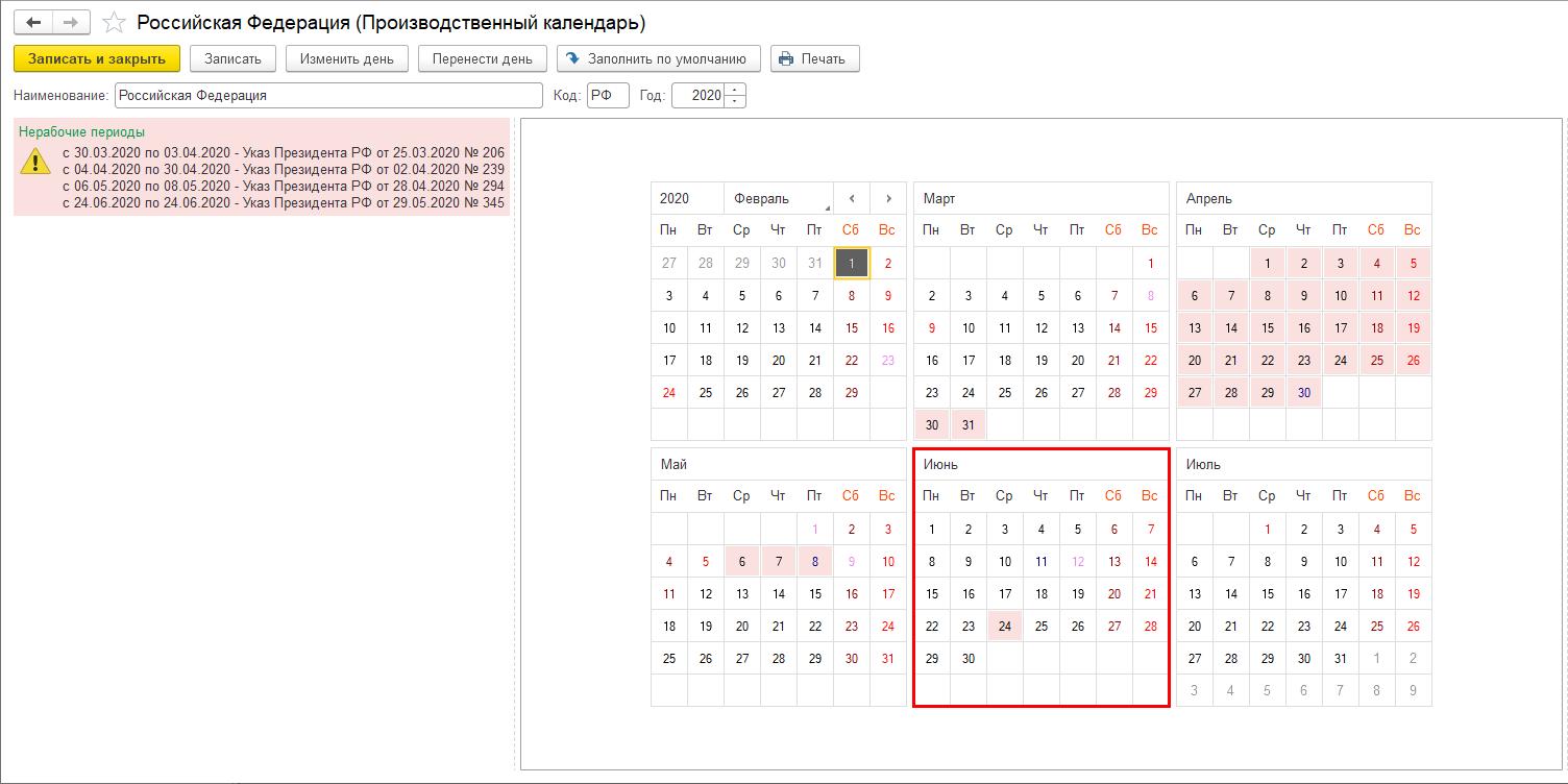 Обновление производственного календаря в 1С Зарплата и управление персоналом