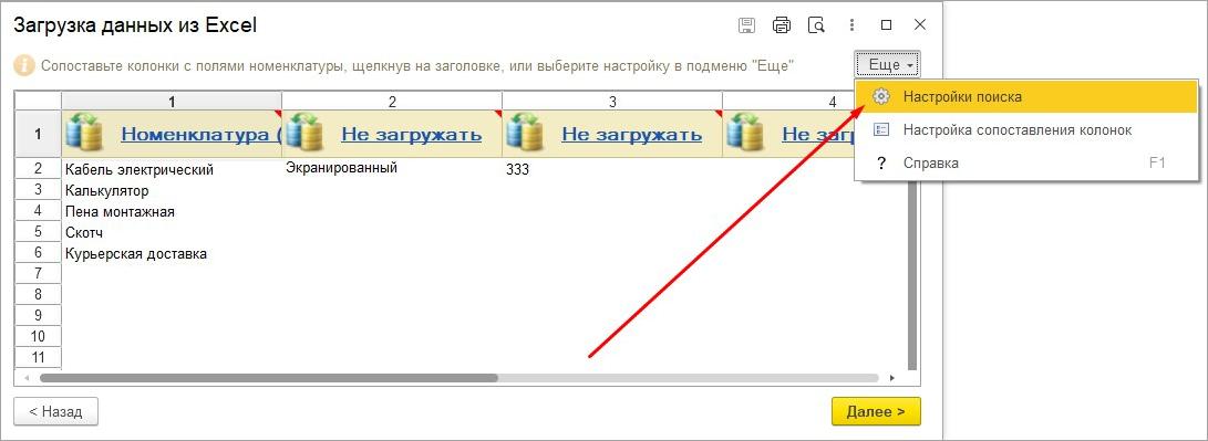 Загрузка товаров и остатков у поставщиков из файла Excel в 1С УНФ