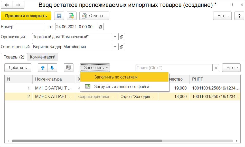 Новое в версии 2.3.9.28 в 1С Розница