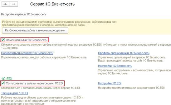 Регистрация, авторизация и настройки сервиса «1С:EDI» в 1С УТ