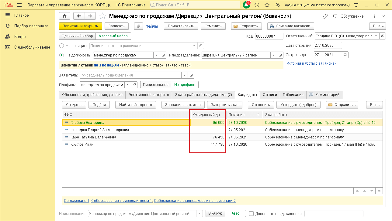 Ожидания кандидатов в валюте в 1С ЗУП