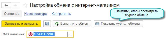 Журнал обмена с интернет-магазином в 1С Бухгалтерия предприятия