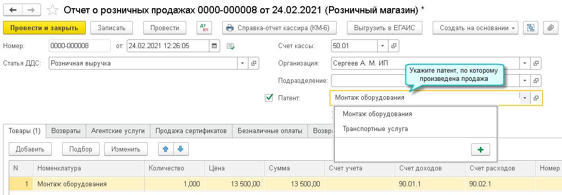 Выбор системы налогообложения в чеке ККТ в 1С БП