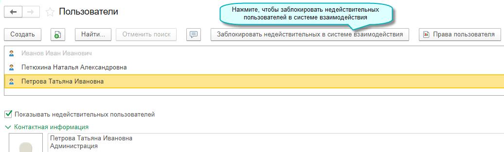 Блокирование недействительных пользователей в системе взаимодействия в 1С БП