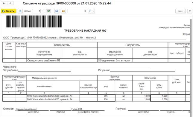 Управленческий учет хозяйственных операций в 1С КА