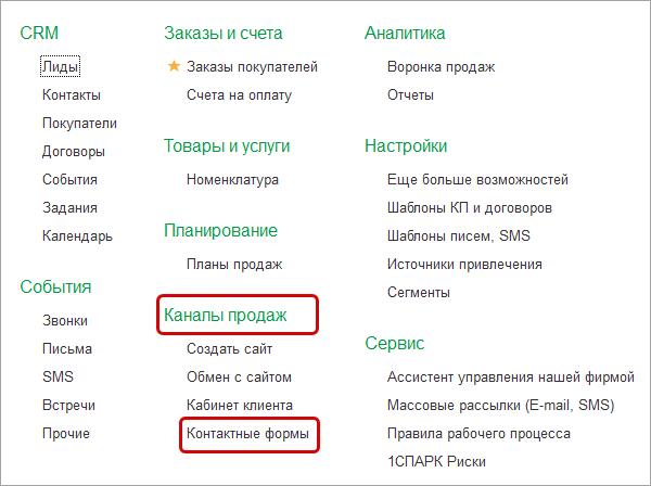 Контактные формы в 1С УНФ