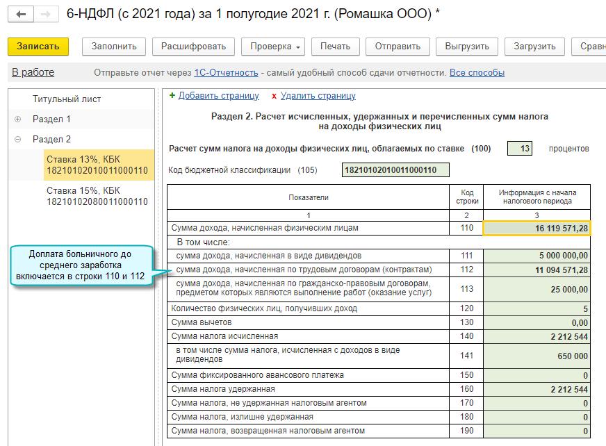 Новое в версии 3.0.97 в 1С Бухгалтерия НКО