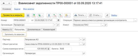 Новые операции взаимозачета задолженности в 1С УТ