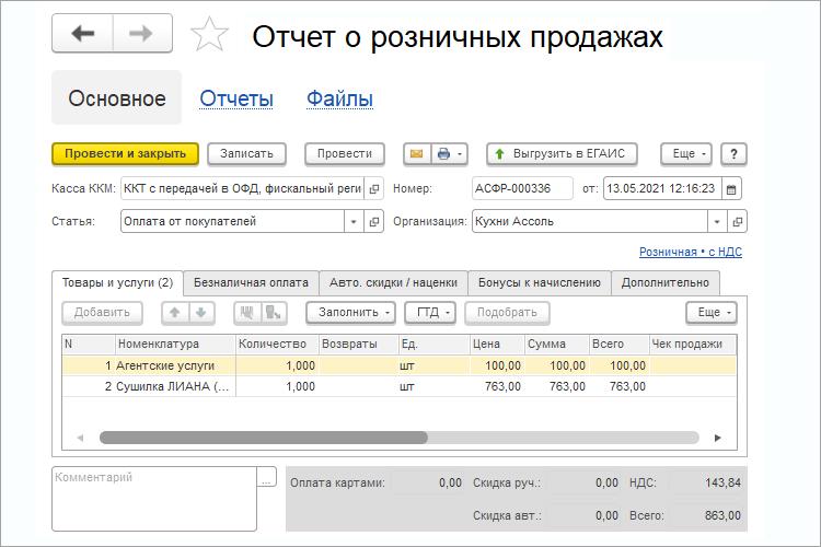 Оформление продажи агентских услуг и признание выручки в 1С УНФ