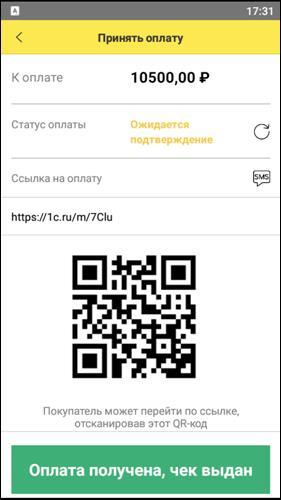 Оплата через сервис Яндекс.Деньги в 1С КА